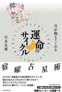 宿曜占星術師 竹本光晴のブログ