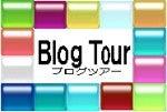 「北海道田園暮らし」週末農民の移住開拓日誌~半農半Xのススメ-ブログツアー小