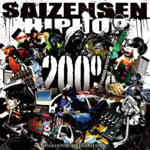 State-Of-Da-Art Official Blog-saizensen
