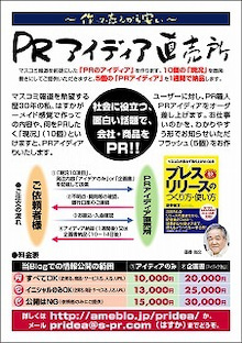 $PRアイディア直売所 ~作って売るから安い~-prideaチラシ.jpg