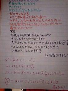 まさよしのブログ-090612_1607~0001.JPG