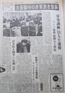 1969年11月5日 大菩薩峠で53人逮...