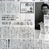 地元の「伊勢新聞」から取材を受けました!の画像