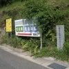 パワースポットは山奥にひっそりと・・・☆白山多賀神社の画像