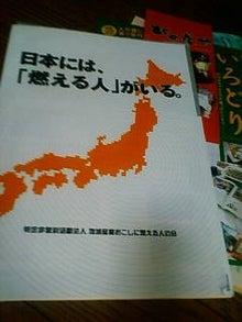 ワークライフバランス 大田区の女性社長日記-燃える人1