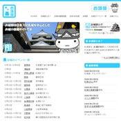 お城部ログ ~日本のお城を攻めるお城部のブログ~-お城部WEBサイト