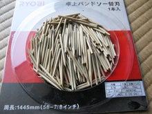 木笑房「清」のブログ-竹釘
