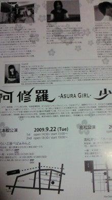 らいぶ屋ぺぱぁみんとブログ-200909190019000.jpg