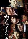 尋常ならぬ娘のオタクな映画日記-kamui