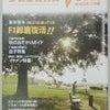 Suzuka Voice MAGAZINE に掲載されました!の画像