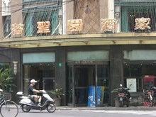 北京大学に短期留学をしました。-苔聖家酒家