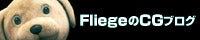 FliegeのCGブログ