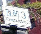 今日の出来事-20090921121650.jpg
