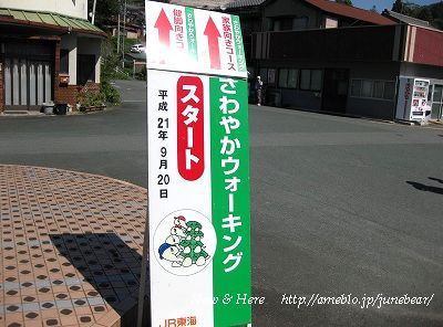 ☆Now&Here☆[日本ぐるぐる探訪記]
