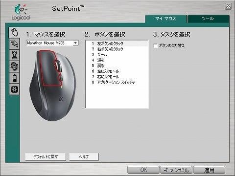 m705 ソフトウェア