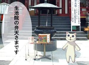 【漫画】ねこ並み☆気ままに気分転換-正池院2