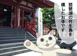 【漫画】ねこ並み☆気ままに気分転換-正池院3