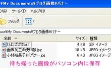 画像加工の便利帳-5_持ち帰った画像がパソコン内に保存