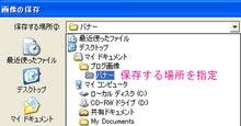 画像加工の便利帳-3_画像を保存する場所を指定