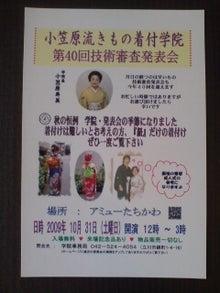 中国料理五十番の店長ブログ-20090923114115.jpg