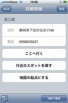 ゆきの iPhone・iPod Touch・iPod 面白アプリ-navi3