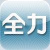 ゆきの iPhone・iPod Touch・iPod 面白アプリ-navi02