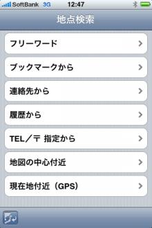 ゆきの iPhone・iPod Touch・iPod 面白アプリ-navi1