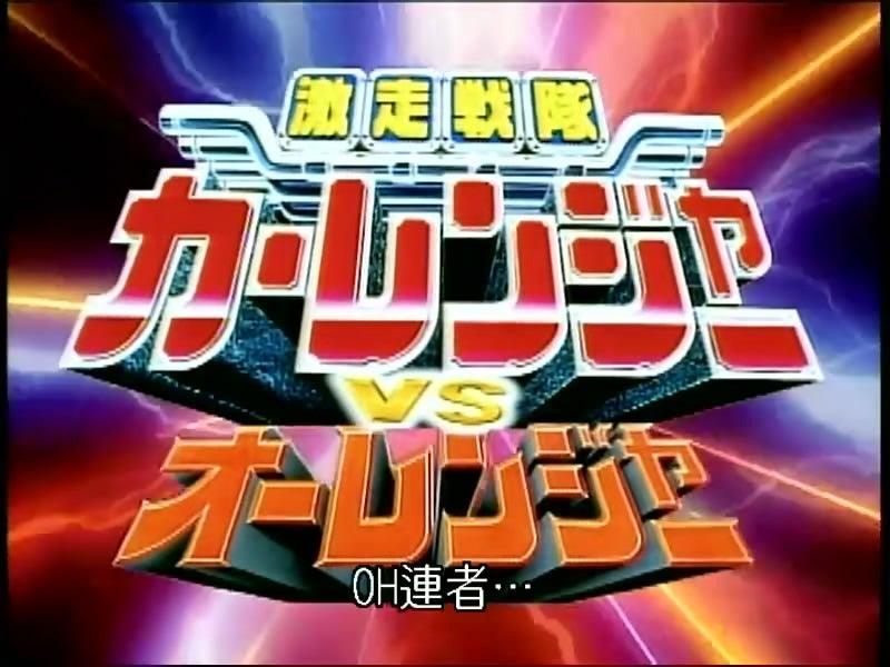 激走戦隊カーレンジャー VS オー...