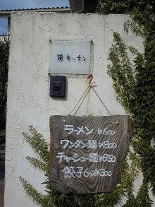 銀座Bar ZEPマスターの独り言-花キッチン.2