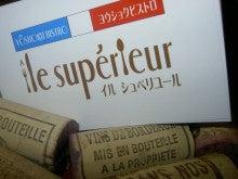 洋食ビストロ 「ile superieur」(イル シュペリユール)