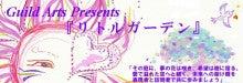 イベント運営 Guild Arts