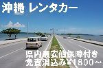 沖縄レンタカー