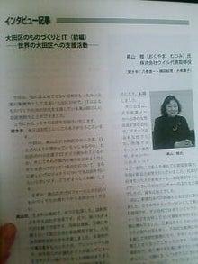 ワークライフバランス 大田区の女性社長日記-経営情報学会誌