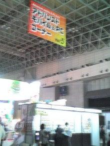 $遥香の近況日記-TGS2009 4