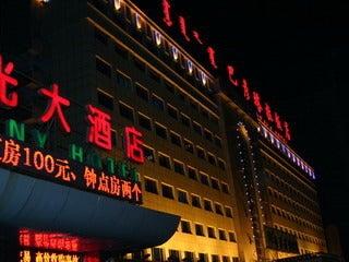 中国大連生活・観光旅行通信**-2フフホト
