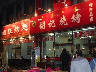中国大連生活・観光旅行通信**-3フフホト