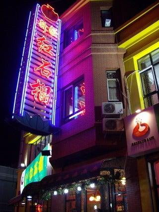 中国大連生活・観光旅行通信**-1紅石榴 新疆料理