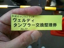 ゆーじん観戦記-tt