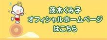 茨木くみ子のオフィシャルブログPowered by Ameba-20090929