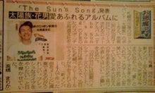 太陽族花男のオフィシャルブログ「太陽族★花男のはなたれ日記」powered byアメブロ-うれしいなあ。