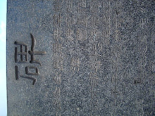 天璋院篤姫さんのご家族のお墓へ...