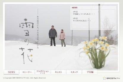 短編映画「雪の花」オフィシャル...
