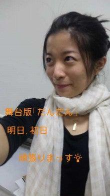 三倉茉奈オフィシャルブログ「三倉茉奈のマナペースで行こう」powered by Ameba-090930_212200_ed.jpg