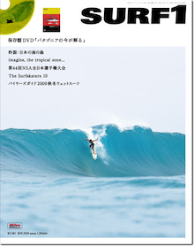 $kaorinの海と大地と生命の息吹-SURF111月号