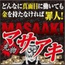 """商品先物&FXで2億円を目指す""""まあ@""""のブログ"""