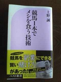 $アタシの馬券調教師はダンナさん-上野誠さんの本