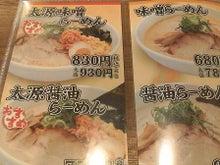 静岡おいしいもん!!! 三島グルメツアー-245.menyu1