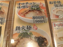 静岡おいしいもん!!! 三島グルメツアー-245.menu2