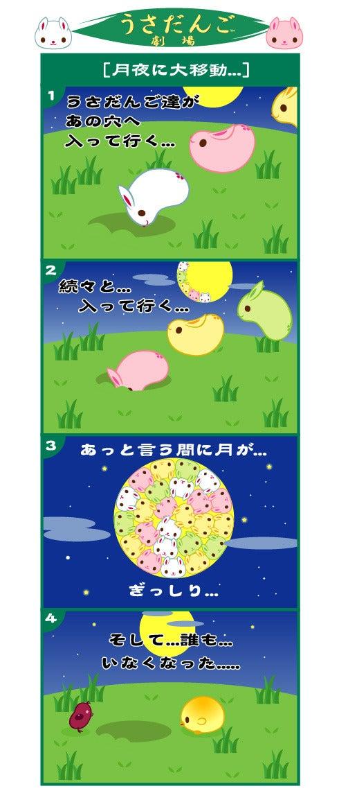 うさだんご日記-うさ劇58