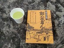 岩手&盛岡生活 便利アメブロ(ぴんくぴっぐ用データベース!?)-団子とお茶が来た